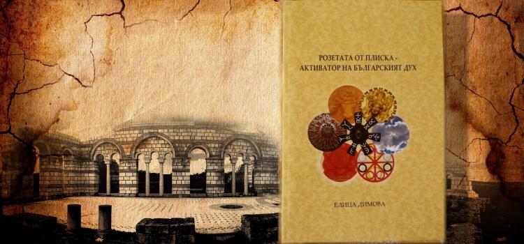Розетата от Плиска – печатът на живия бог